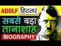 Download Video Download तानाशाह अडोल्फ हिटलर [Adolf Hitler] की कहानी | Biography in Hindi | History | Facts | Politician 3GP MP4 FLV