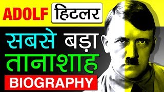 तानाशाह अडोल्फ हिटलर [Adolf Hitler] की कहानी   Biography in Hindi   History   Facts   Politician