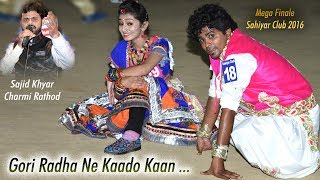 Gori Radha Ne Kado Kaan Dandiya Nonstop 2017  | 4 Step | | Sajid Khyar | Charmi | Sahiyar Club