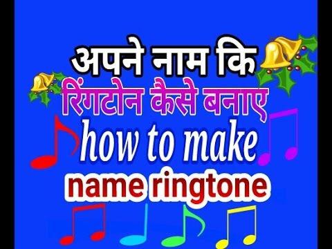 Xxx Mp4 Hindi How To Your Name Ringtone Apne Naam Ki Ringtone Kaise Bnaye 3gp Sex