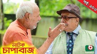 Bangla Comedy Natok | Chapabaj EP - 106 | ATM Samsuzzaman, Hasan Jahangir, Joy, Eshana, Any