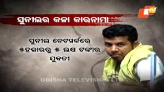 Chargesheet against Sunil