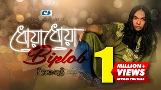 Dhoa Dhoa | Biplob | Riaz | Nipun | Sabnur | Bangla Movie Song | FULL HD