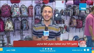 """كاميرا TeN ترصد فعاليات معرض """"أهلا مدارس"""""""