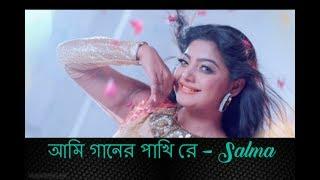 Ami Ganer Pakhi Re - Moushumi Akter Salma ¦ Facebook Live version , 2017 ¦ আমি গানের পাখি রে - Salma
