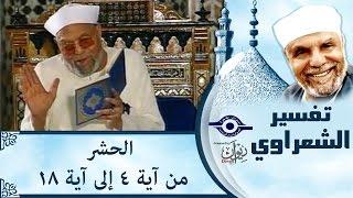 الشيخ الشعراوي | تفسير سورة الحشر (آية ٤-١٨)