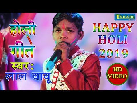 Xxx Mp4 Lal Babu होली गीत 2019 टूट गईल चोलिया के हुक Bhojpuri Holi Hit Song New 3gp Sex