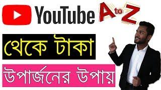 How to Earn Money From Youtube Full Bangla Tutorial