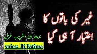 Heart Touching Sad Urdu Ghazal Poetry | Ghair Ki Baaton Ka Aakhir | Urdu Sad Shayari | Rj Fatima