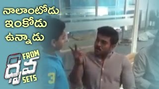 Ram Charan Making Fun With A Kid On The Sets Of Dhruva | TFPC