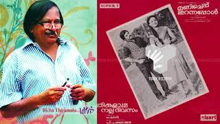Pathinezhu... | MANICHEPPU THURANNAPPOL | Bichu Thirumala |Darsan Raman |Yesudas & Janaki Devi|1985