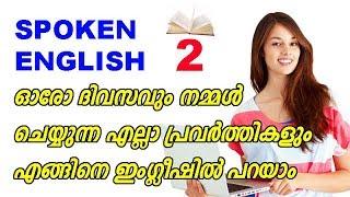 SPOKEN ENGLISH IN MALAYALAM | LESSON # 2 | N.JAMSHEED |