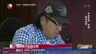 【东方卫视官方高清】视频|著名词曲创作人袁惟仁突发急病入院