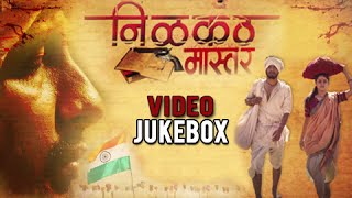 Nilkanth Master Songs | Video Jukebox | Ajay Atul | Shreya Ghoshal | Marathi Songs