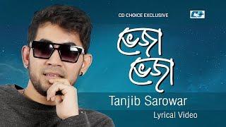 Veja Veja Chokh Tanjib Sarowar Natok Ghure Daranur Golpo