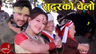 Super Hit Deuda Dohari Song Suduraiko Chelo ma Ta by Kalpana BC & Surya Birahi Saud HD