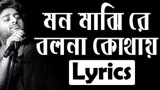 Mon Majhi Re | Lyrics | মন মাঝিরে | Arijit Singh | Song | Globe Lyrics | GL