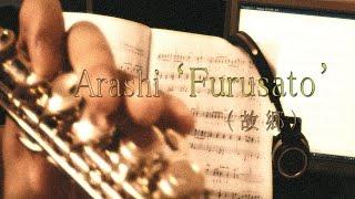 ふるさと(Furusato), by flute