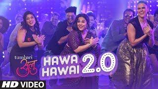 Tumhari Sulu  Hawa Hawai 20 Video Song  Vidya Balan  Vidya Balan Neha Dhupia  Malishka