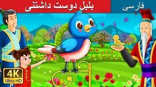 بلبل دوست داشتنی | داستان های فارسی | Persian Fairy Tales