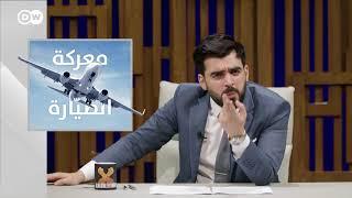 البشير شو اكس - AlbasheershowX / الطيارات