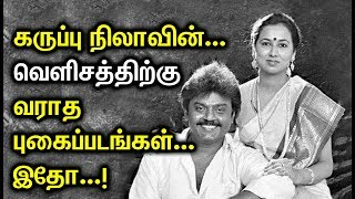 Vijayakanth's Childhood | Marriage | Family Unseen Photos.