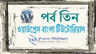 WordPress Bangla Tutorial (Part-3)