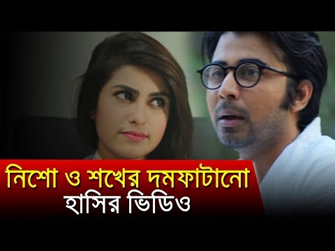 Xxx Mp4 নিশো ও শখের দম ফাটানো হাসির ভিডিও Arfan Nisho Shokh Bangla Funny Video 3gp Sex
