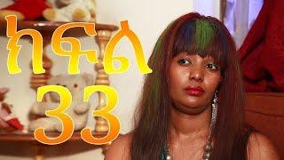 Meleket Drama መለከት - Episode 33