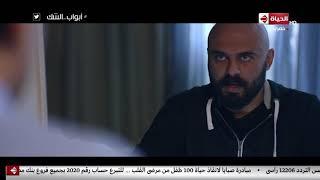 مسلسل أبواب الشك - لما مديرك يديلك باقي اليوم أجازة وكمان مش عاجبك