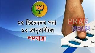 NRC Panchayat Nirvachan news