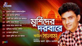 Baul Salam - Murshider Dorbare | মুর্শিদের দরবারে | Murshidi Gaan | PSP Music
