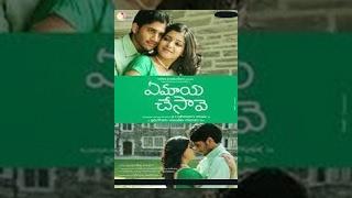 Ye Maya Chesave | Full Length Telugu Movie | Naga Chaitanya, Samantha