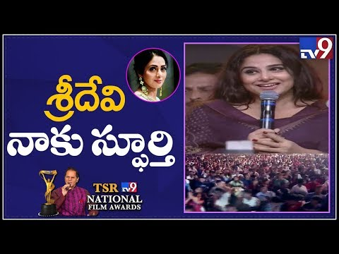 Xxx Mp4 Sridevi Memorial Award 2018 Presented To Vidya Balan TSR TV9 National Film Awards TV9 3gp Sex