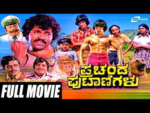 Xxx Mp4 Prachanda Putanigalu – ಪ್ರಚಂಡ ಪುಟಾಣಿಗಳು Full HD Movie FEAT Ramakrishna Hegde Bhanuprakash 3gp Sex