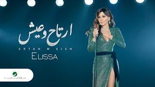 Elissa ... Ertah W Eish - 2018   إليسا ... ارتاح وعيش - بالكلمات