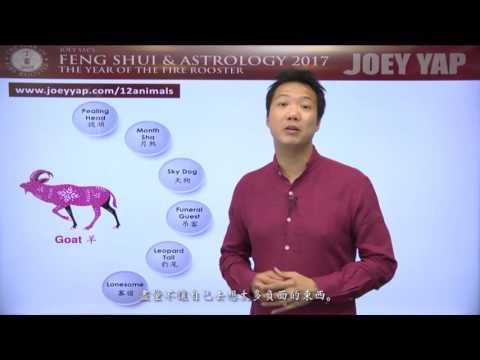 2017 Animal Sign Forecast GOAT