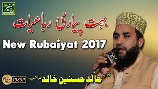 New Beautiful Rabi Ul Awal Urdu/Punjabi Rubaiyat 2018 | Khalid Husnain Khalid New Naats 2018