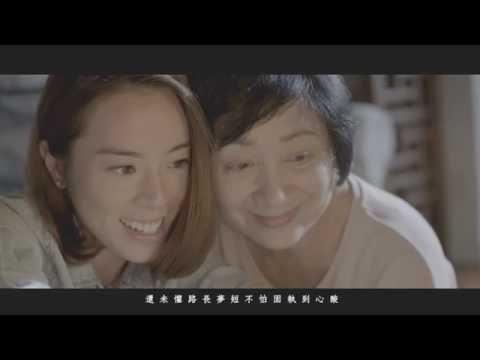 許廷鏗 Alfred Hui - 我的志願 (Official MV)