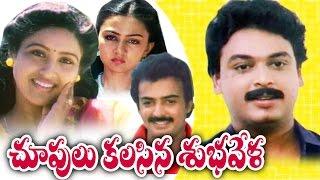 Choopulu Kalasina Shubhavela Telugu Full Movie    Jandhyala Movies    Dvd Rip..