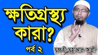 Bangla Waz ক্ষতিগ্রস্ত কারা Khotigroshto Kara Part 2 by Mufti Mohammad Ali - Bangladesh