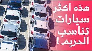 أكثر 5 سيارات تناسب الحريم للسواقة في السعودية