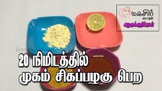20 நிமிடத்தில் முகம் சிவப்பழகு பெற | Mugam sigappu alagu pera | Beauty tips in Tamil