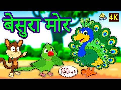 Xxx Mp4 बेसुरा मोर Hindi Kahaniya For Kids Stories For Kids Moral Stories For Kids Koo Koo TV Hindi 3gp Sex
