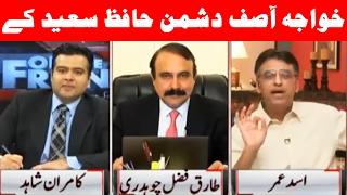 Hafiz Saeed No More? On The Front - 20 February 2017 - Dunya News