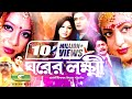 Ghorer Lokkhi | ঘরের লক্ষ্মী | Full Movie || Ft Ferdous, Shabnur, Alamgir, Bobita, Faruk | HD1080p