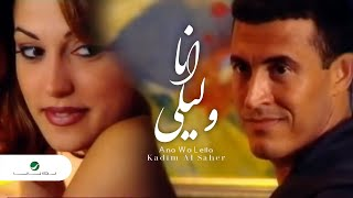 Kadim Al Saher ... Ana Wa Leila - Video Clip | كاظم الساهر ... انا وليلى - فيديو كليب
