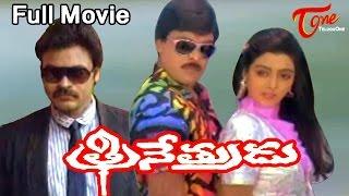 Trinetrudu Full Length Telugu Movie | Chiranjeevi, Bhanu Priya | #TeluguMovies #ChiranjeeviMovies