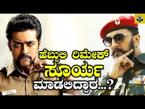 Will Tamil Actor Suriya Act In Hebbuli Remake - ಹೆಬ್ಬುಲಿ ರಿಮೇಕ್ ಸೂರ್ಯ ಮಾಡಲಿದ್ದಾರ...?