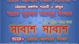 সাবাশ সাবাশ বাংলা অডিও গজল  by egojol